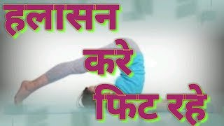 हलासन योग के फायदे halasana yoga benefits /plow pose
