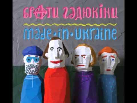 Клип Брати Гадюкіни - Made In Ukraine