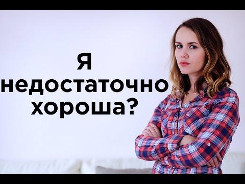 Я недостаточно хороша?из YouTube · С высокой четкостью · Длительность: 3 мин47 с  · Просмотры: более 46000 · отправлено: 07.08.2016 · кем отправлено: tanyarybakova