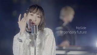 【fripSide】「legendary future」(YouTube edit)