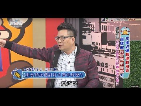 沈玉琳如廁時看到勵志小語振奮人心卻.....?! 上班這黨事 20160303 (3/4)