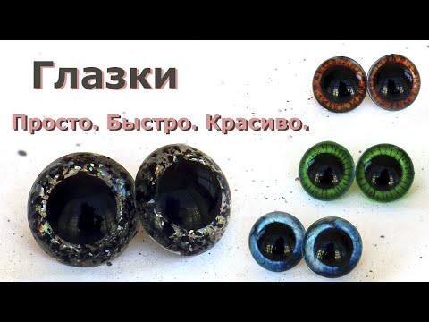 Глазки для игрушки своими руками