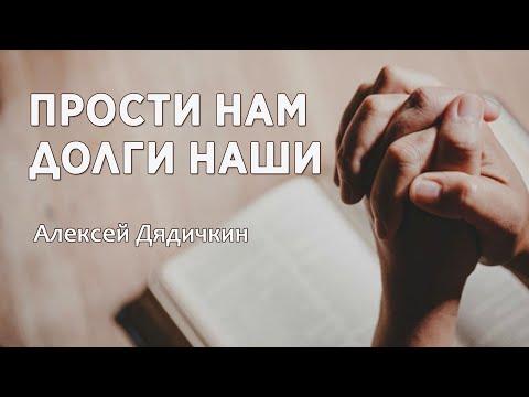 Прости нам долги наши - Алексей Дядичкин