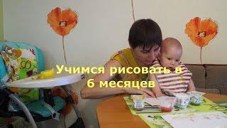 Учимся рисовать в 6 месяцев пальчиковыми красками(Мой блог http://tanymatany.blogspot.ru/ Мои группы Рецепты для кормящих и беременных мамочек http://vk.com/club55693167 , http://ok.ru/group/5204..., 2015-01-13T12:36:39.000Z)