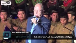 مصر العربية |  وزير الثقافة: مشاركة الجزائر كضيف شرف