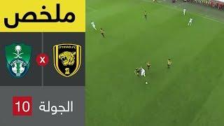 ملخص مباراة الاتحاد والأهلي في الجولة 10 من دوري كاس الامير محمد بن سلمان للمحترفين