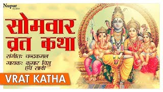 Download Somvar Vrat Katha - Kumar Vishu | Shiv Bhajan | Hindu Devotional Song | Nupur Audio MP3 song and Music Video