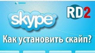 Как установить скайп? Skype