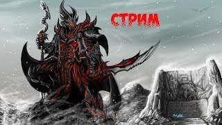 СТРИМ ПО The Elder Scrolls V: Skyrim/МОД FALSKAAR/ДЕЛАЕМ НОВЫЕ КВЕСТЫ
