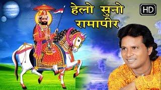हेलो सुनो रामापीर - Helo suno Ramapeer - deenu Deewana - Rajatshani Ramdev Ji Bhajan