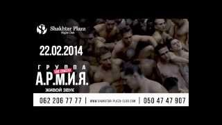 2014.02.22 @ Shakhtar Plaza Club @ Группа А.Р.М.И.Я  @ Teaser
