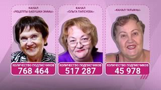 Российские пенсионерки захватывают YouTube