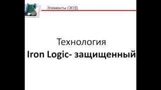 видео Iron Logic