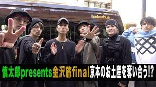SixTONES - Kanazawa Travel Vol.3