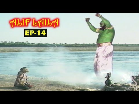 Alif Laila Episode-14 | Superhit Hindi TV Serial | अलिफ़ लैला धाराबाहिक