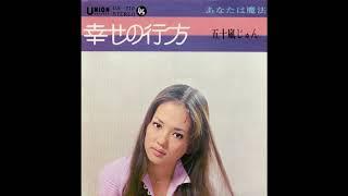 「幸せの行方」 (1971.6) 作詞 : 小谷 夏 作曲 : ミッキー・カーチス ...