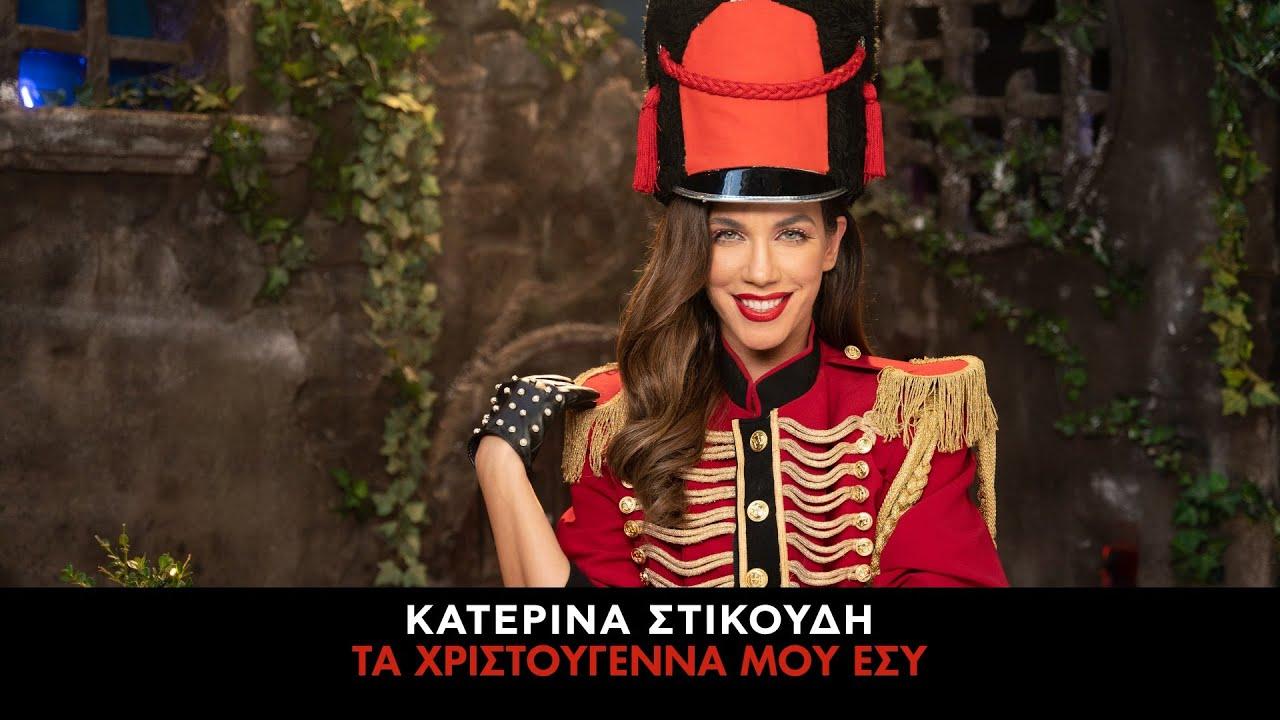Κατερίνα Στικούδη - Τα Χριστούγεννα Μου Εσύ (Official Music Video) - YouTube