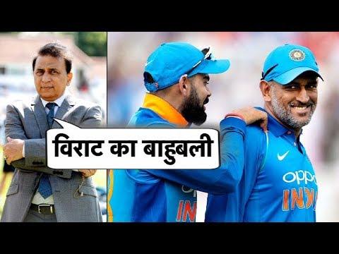 How can MSDhoni help Virat Kohli lift the World Cup - Sunil Gavaskar Explains