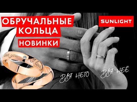 Обручальные кольца | Самые красивые парные обручальные кольца | Новинки от САНЛАЙТ