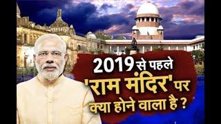 2019 से पहले 'राम मंदिर' पर क्या होने वाला है ? #AnurradhaPrasad के साथ