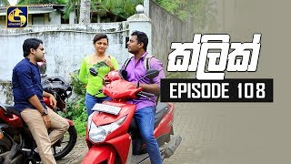 "Click Episode 108 || ""ක්ලික් "" 