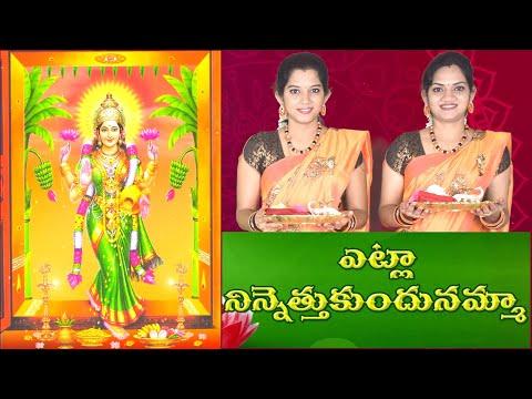 Etla Ninnu Ethukondunamma | Etla Ninnethukondu | Lakshmi Devi Song