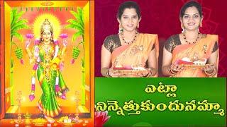Etla Ninnu Ethukondunamma | Etla Ninnethukondu | Lakshmi Devi …