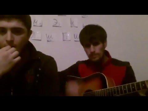 Нариман Астамиров и Шамиль Ибрагимов Дай мне на память(под гитару)