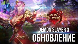 Новая система повышения модной одежды: Летнее обновление Demon Slayer 3