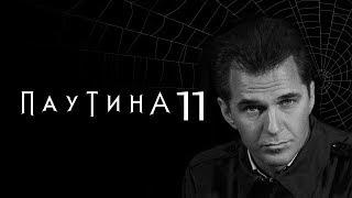 Паутина-11 1, 2, 3, 4 серия дата выхода