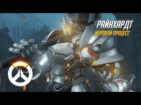 Overwatch: геймплей за персонажа Райнхардт