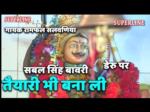 sabal singh bawri bhajan डेरू पर sabal singh bawri tayari bhi bana li