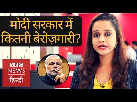 Employment and Indian Job Market: Modi govt's biggest challenge? (BBC Hindi)