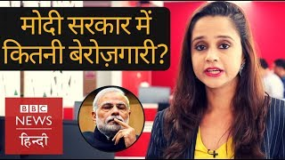 Employment and Indian Job Market: Modi govt's biggest challenge? (BBC Hindi)