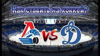 Хоккей Локомотив Динамо Москва. Как делать ставки на спорт