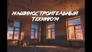 Заброшенный Машиностроительный Техникум в Серпухове