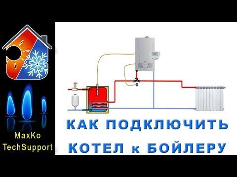 Одноконтурный котел и бойлер косвенного нагрева, как подключить?