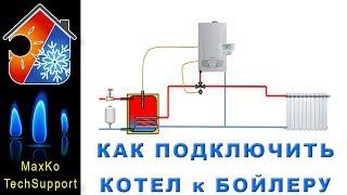 Одноконтурный котел и бойлер косвенного нагрева, как подключить?(, 2017-08-25T10:19:50.000Z)