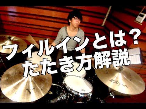 【ドラム練習】フィルインの叩き方 ABCミュージックスクール 初心者脱出⑥