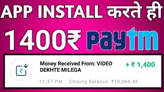 Install and Get Rs1400 Paytm Cash In Just 5 Minutes