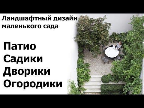 видео: Дизайн маленького садового участка, дворика, патио