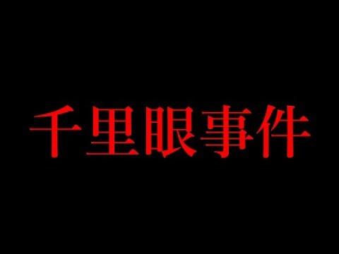 【御船千鶴子】映畫リングのモデルになった千里眼事件は本當に存在していた? - YouTube