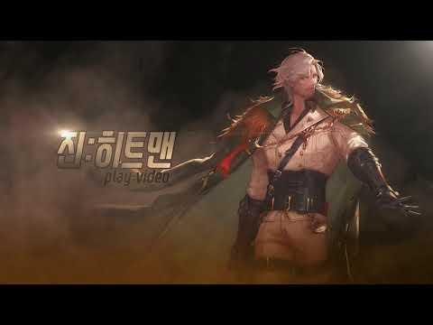 [던파] 진(眞) 히트맨
