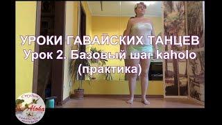 Уроки гавайских танцев (хула). Урок 2. Базовый шаг  kaholo: практика