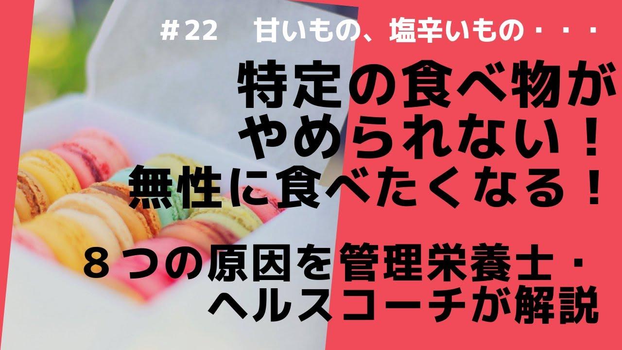 なる 甘い 食べ もの が 原因 たく 甘いものが食べたい理由9選!チョコ/ケーキ/生クリーム・足りない栄養