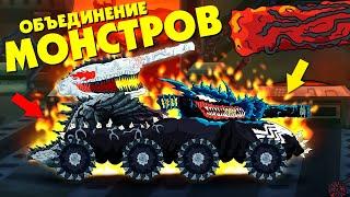 Объединение в одного монстра - Мультики про танки