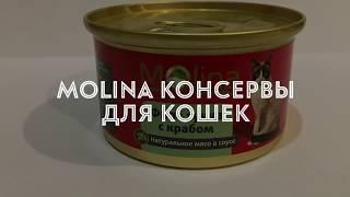 Molina консервы для кошек