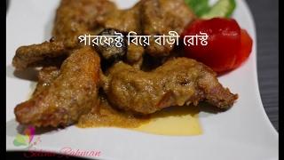 বিয়ে বাড়ীর চিকেন রোস্ট | Biye Barir Roast | Best Chicken Roast Recipe | Bangladeshi Roast Recipe