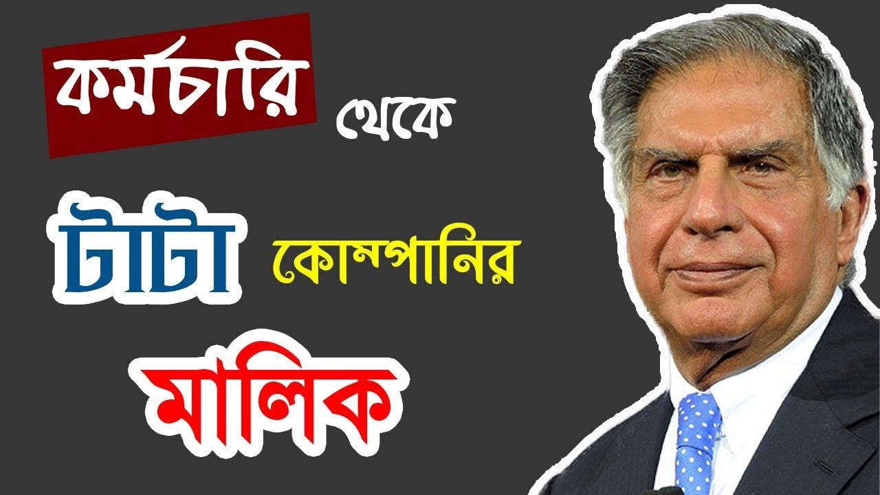 কর্মচারি থেকে টাটা কোম্পানির মালিক | Ratan Tata Biography | Bangla Motivational Video