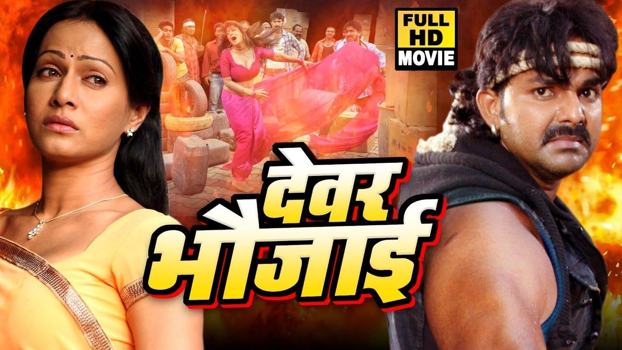 #Pawan Singh,  Pakhi Hegde I देवर भौजाई I Devar Bhaujai 2020 का भोजपुरी में सबसे बड़ा Full Movie